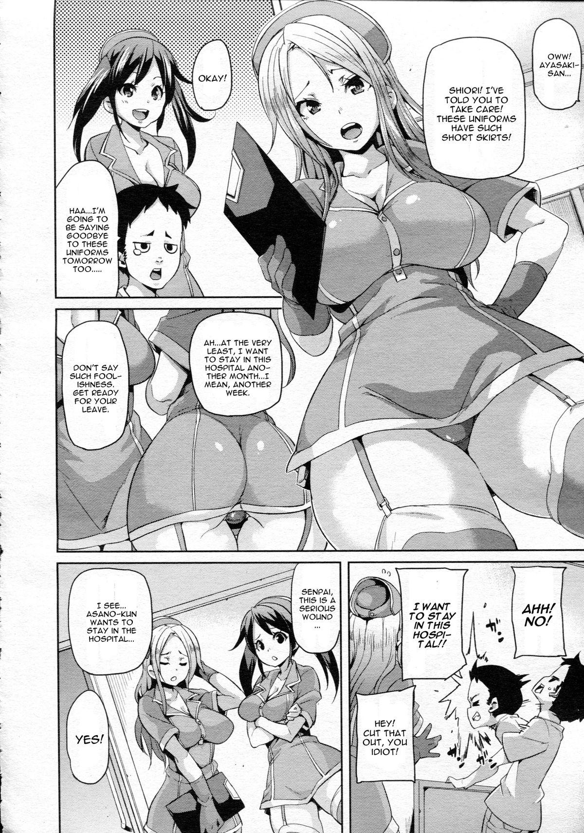 Iryouyou nara Daijoubu   If It's For Medical Use, Then It's Okay! 1