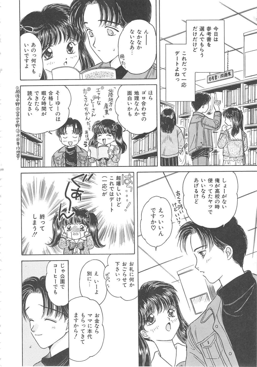 Shojyo Koutan 101