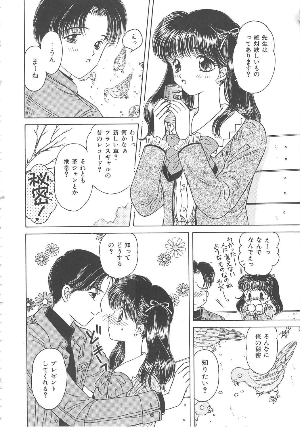 Shojyo Koutan 103