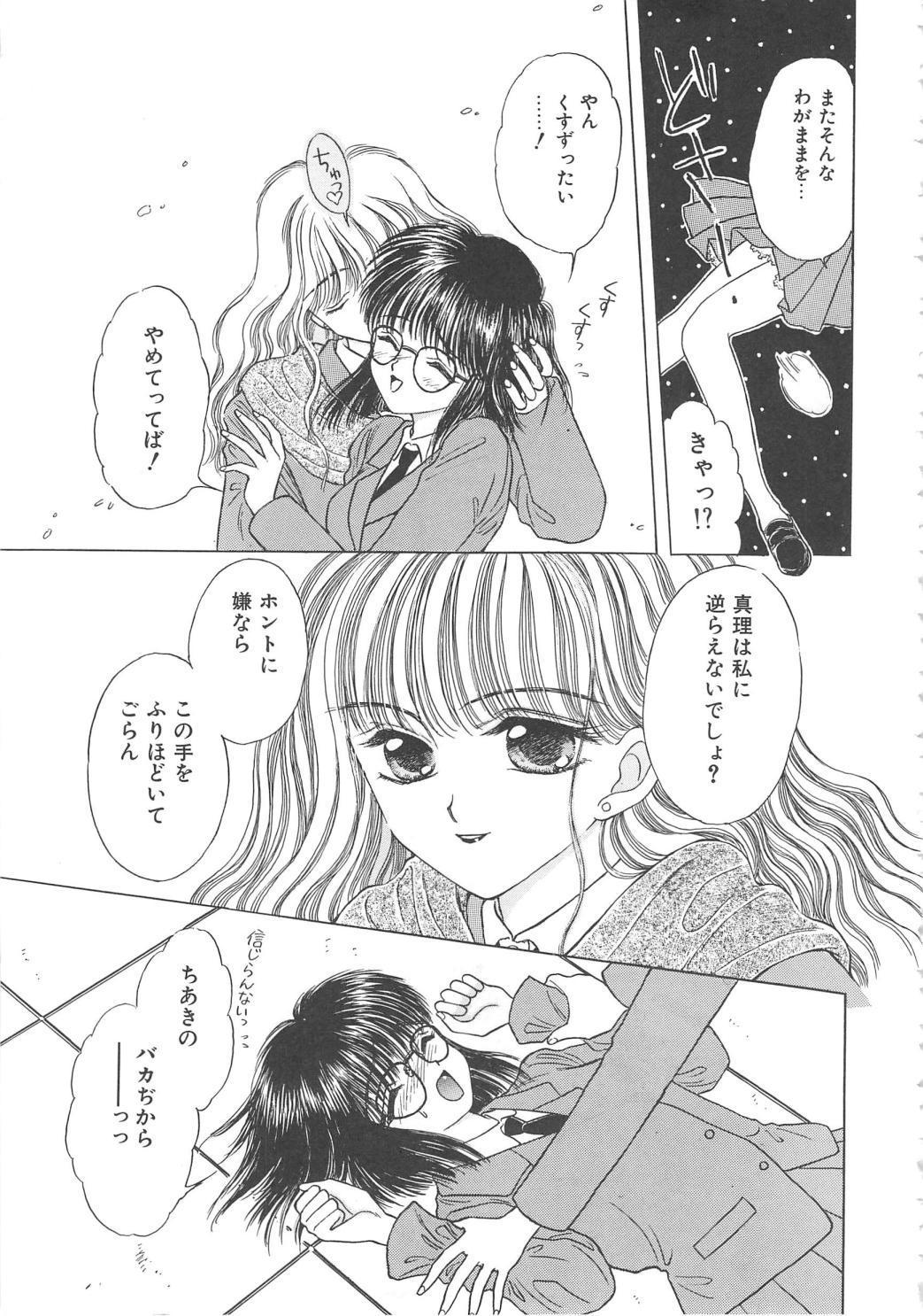 Shojyo Koutan 118