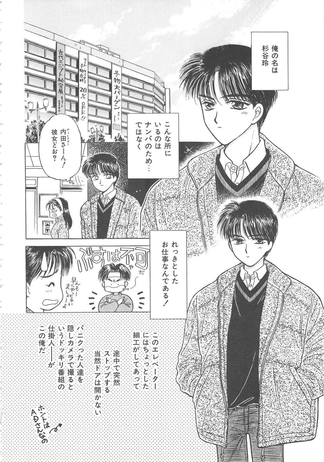 Shojyo Koutan 131