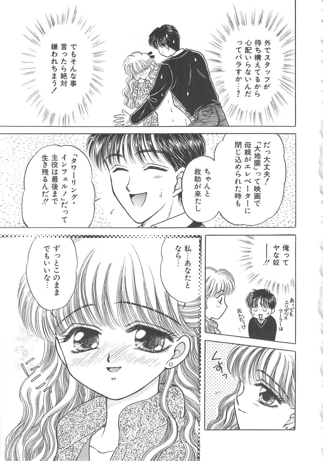 Shojyo Koutan 142