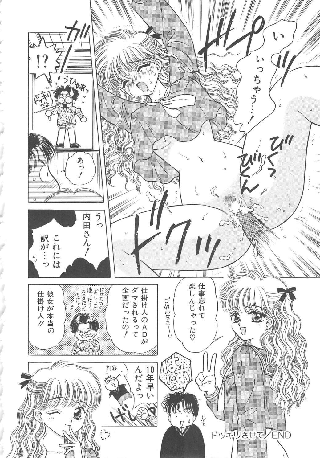 Shojyo Koutan 145