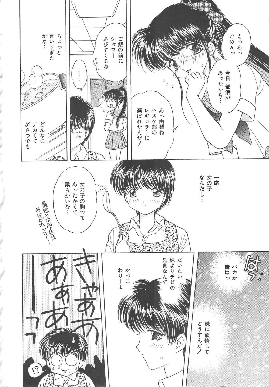 Shojyo Koutan 149