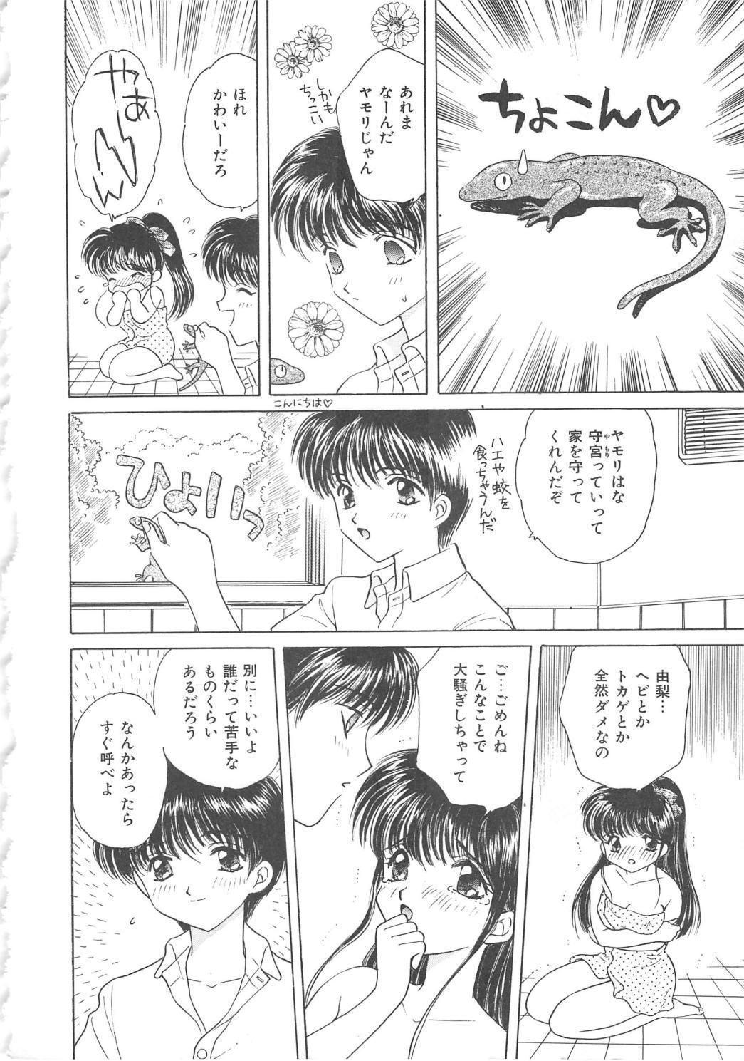 Shojyo Koutan 151