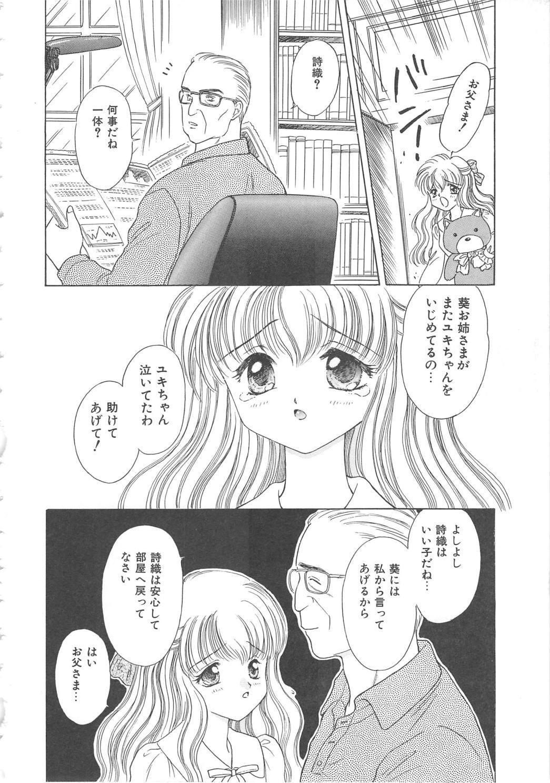 Shojyo Koutan 15