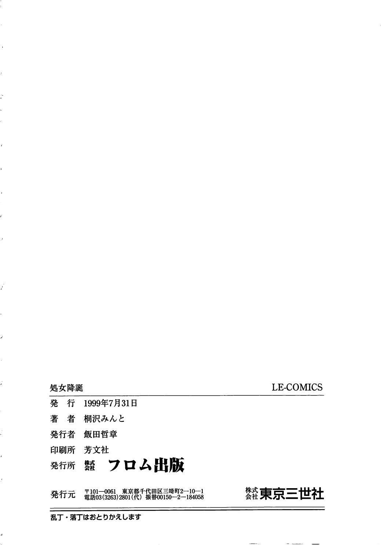Shojyo Koutan 161