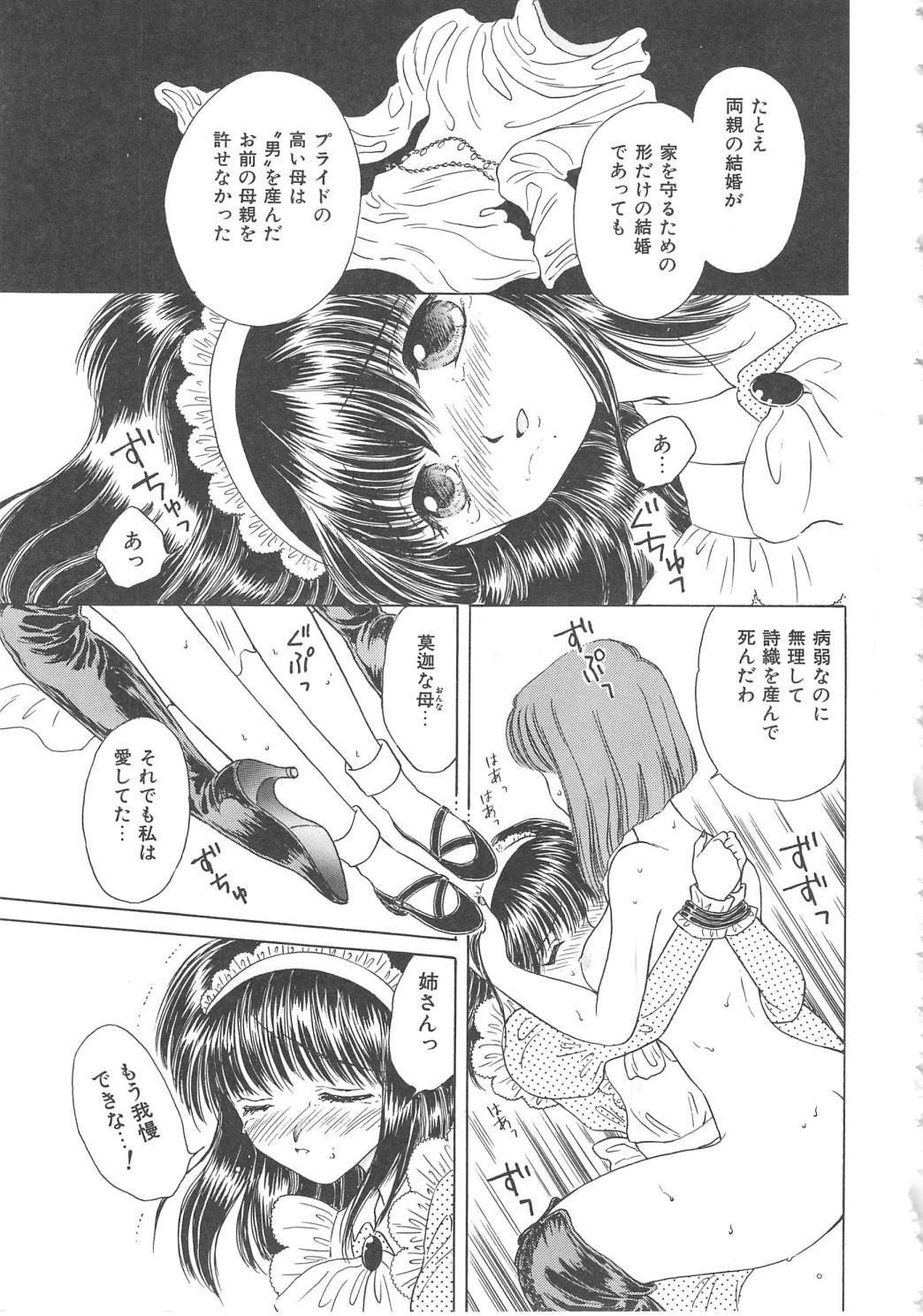 Shojyo Koutan 16