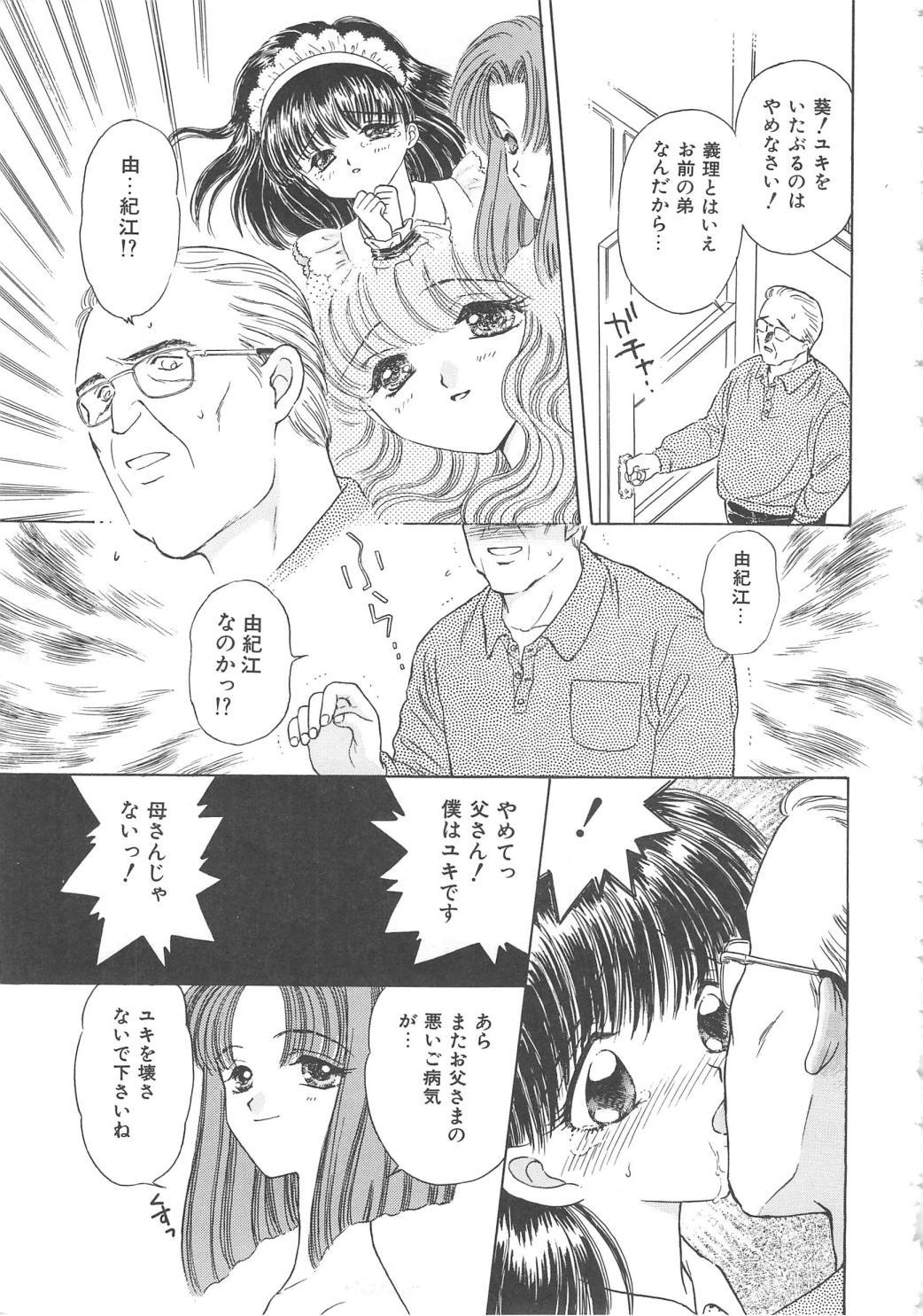 Shojyo Koutan 18