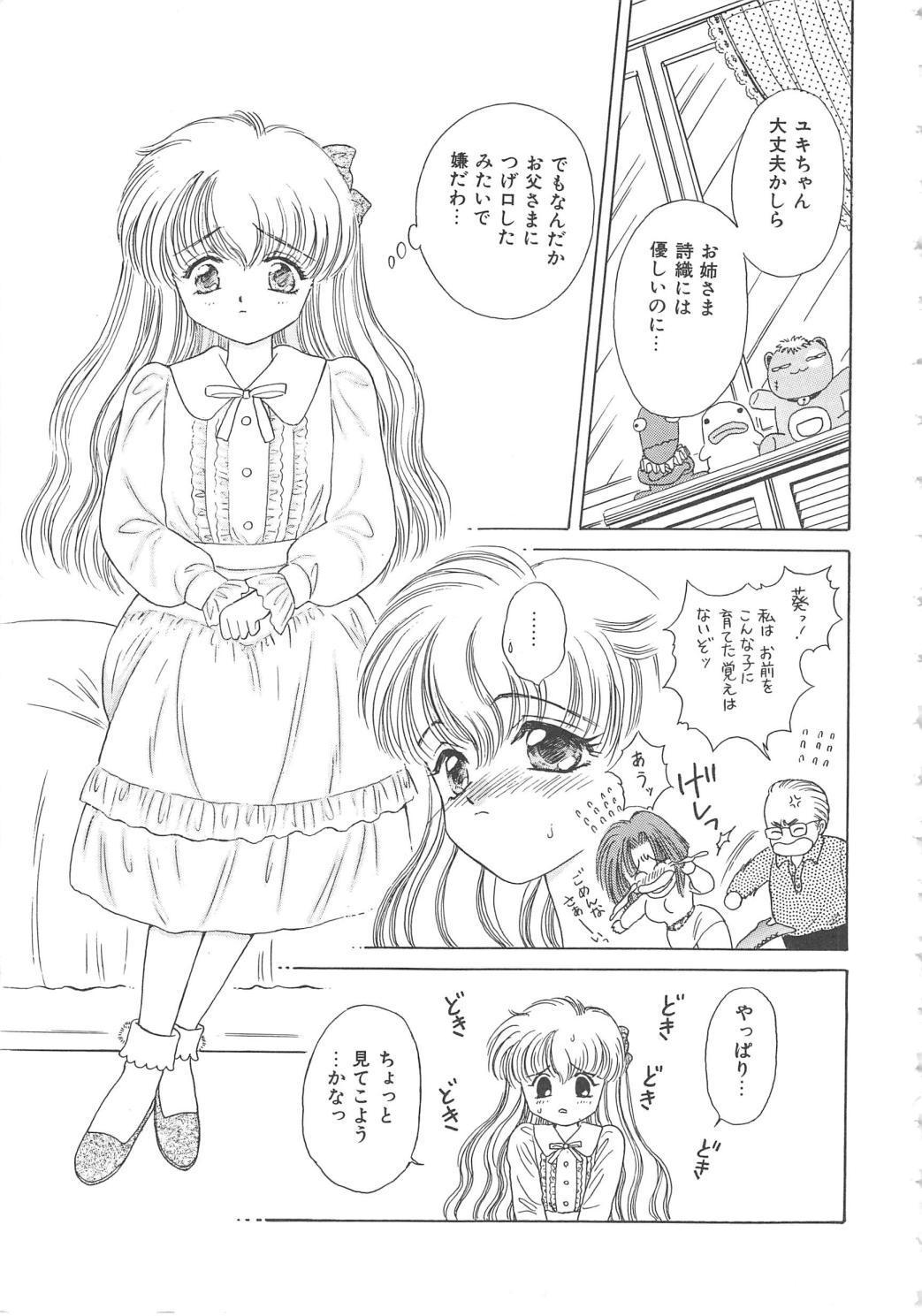 Shojyo Koutan 20