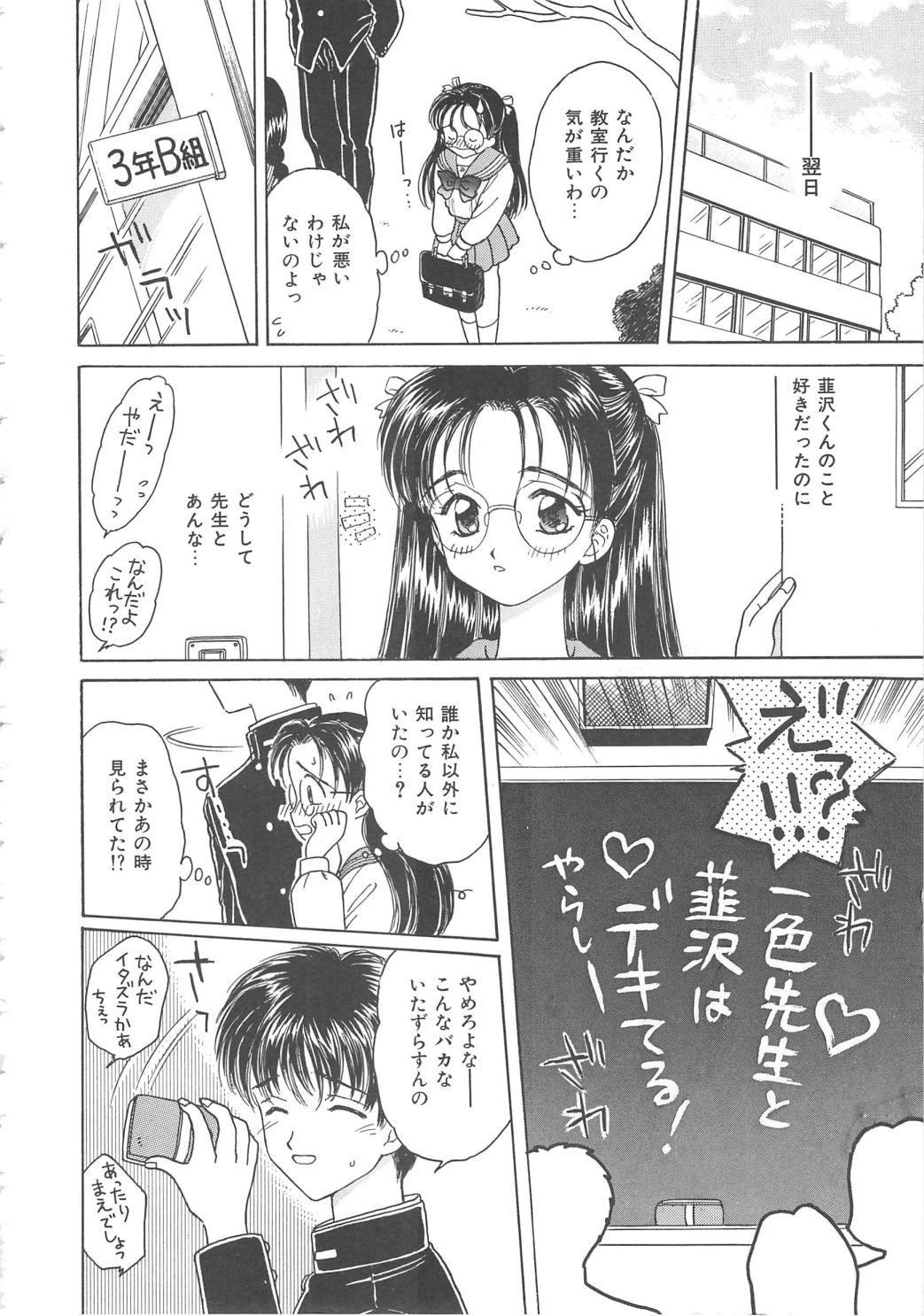 Shojyo Koutan 33