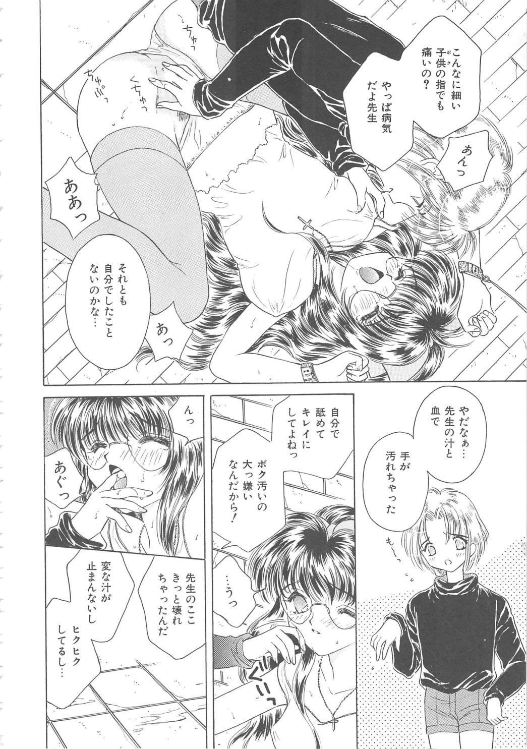 Shojyo Koutan 53