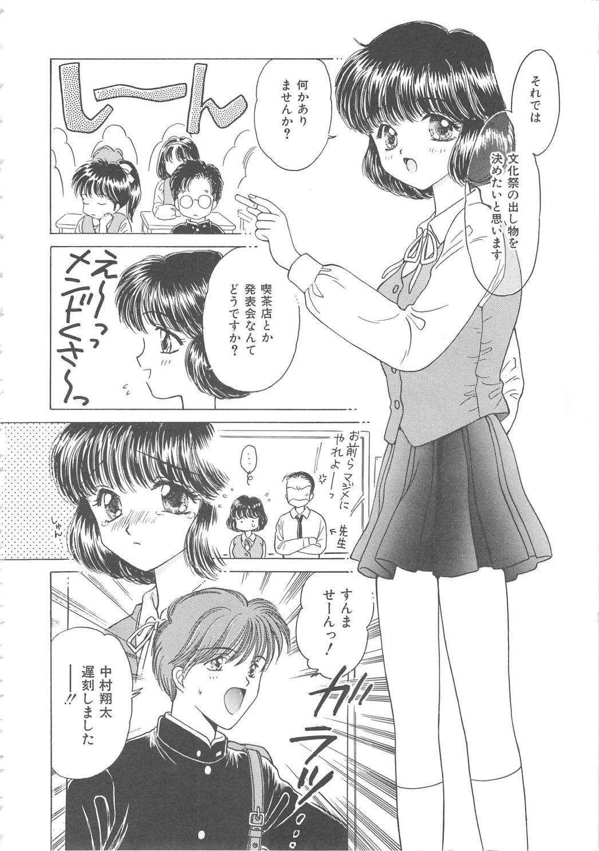 Shojyo Koutan 65