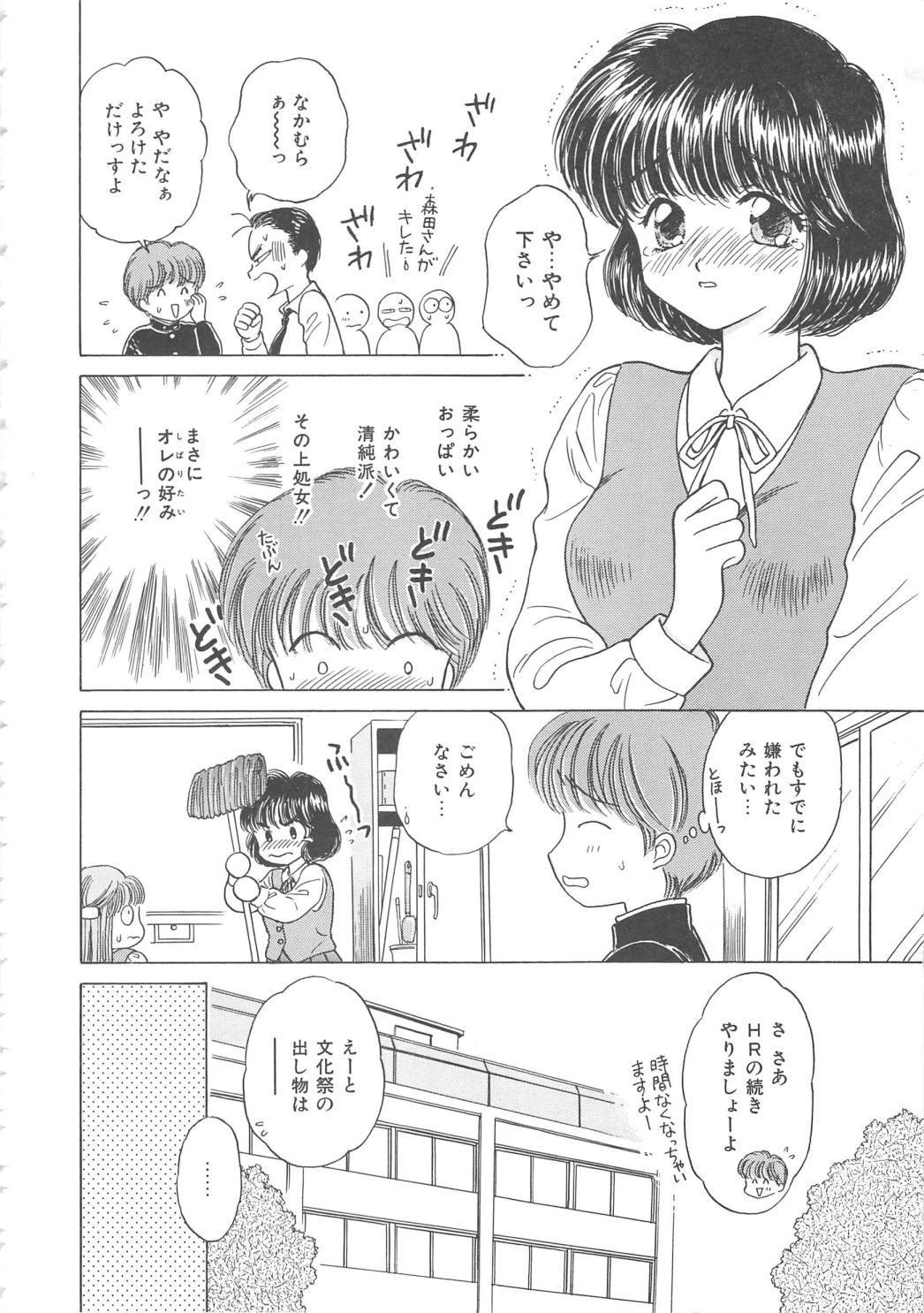 Shojyo Koutan 67
