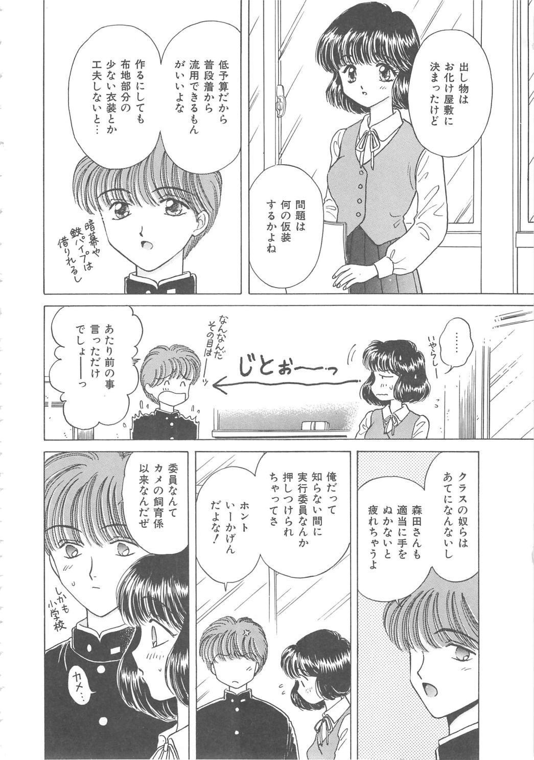 Shojyo Koutan 69