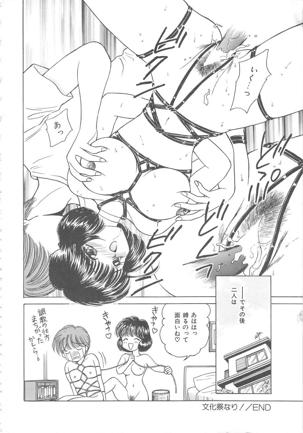 Shojyo Koutan 81