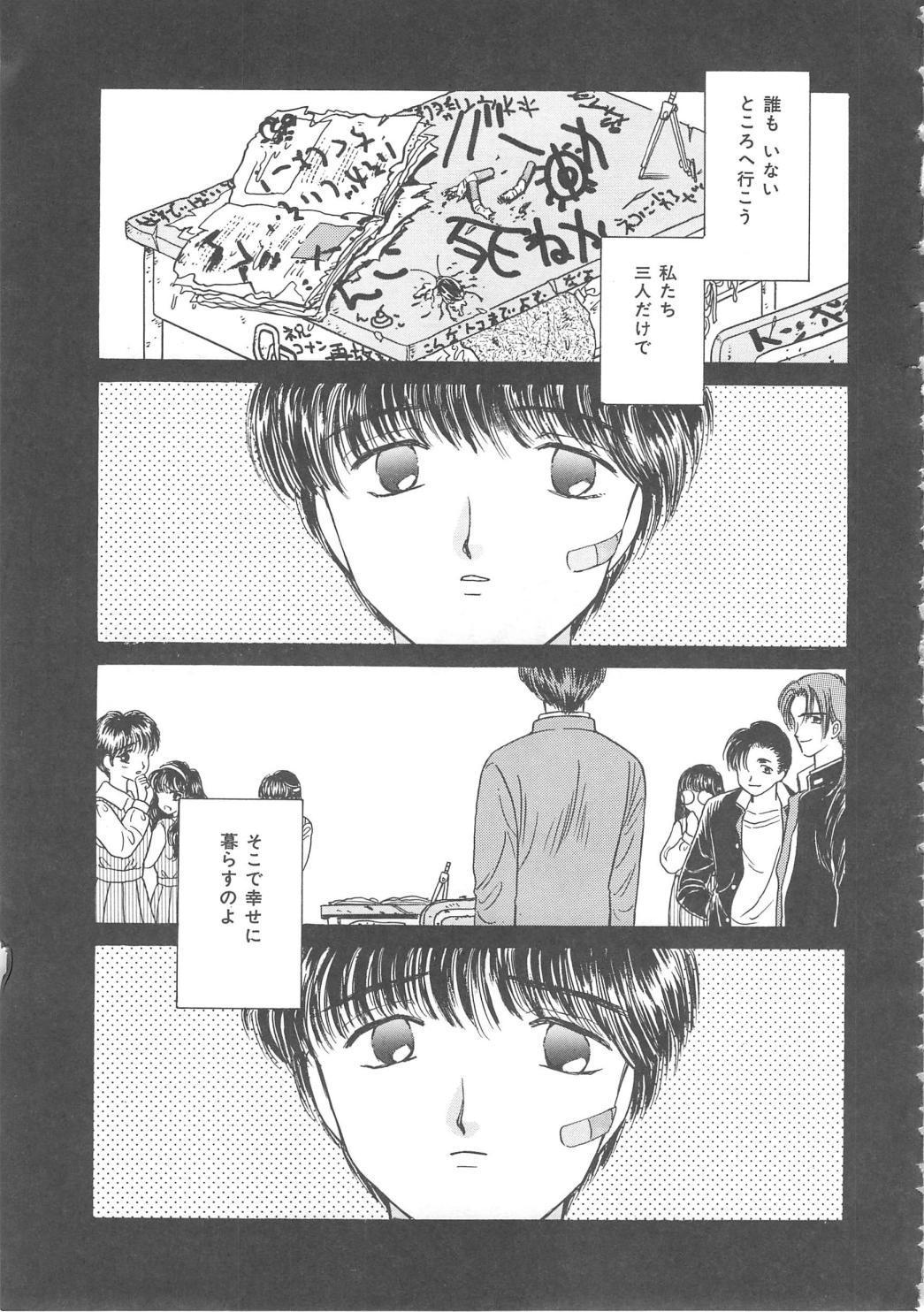 Shojyo Koutan 82