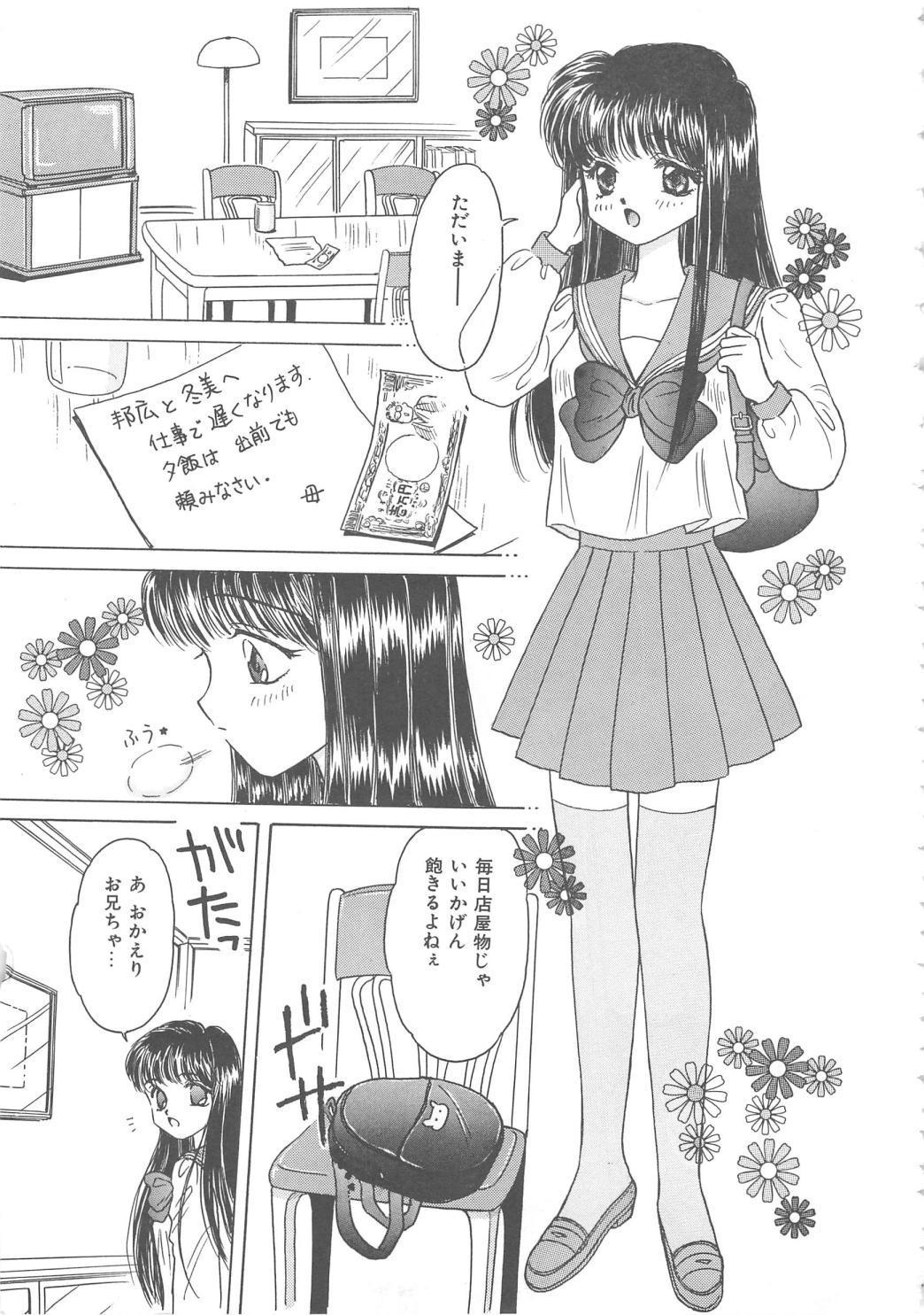 Shojyo Koutan 84
