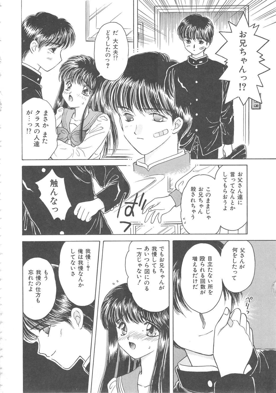Shojyo Koutan 85