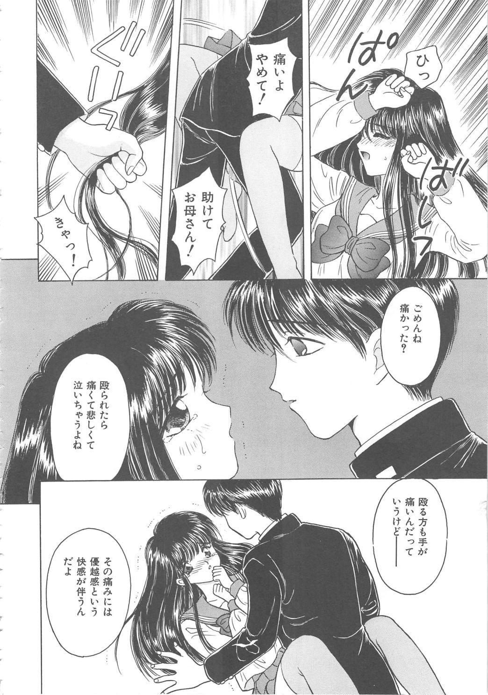 Shojyo Koutan 87