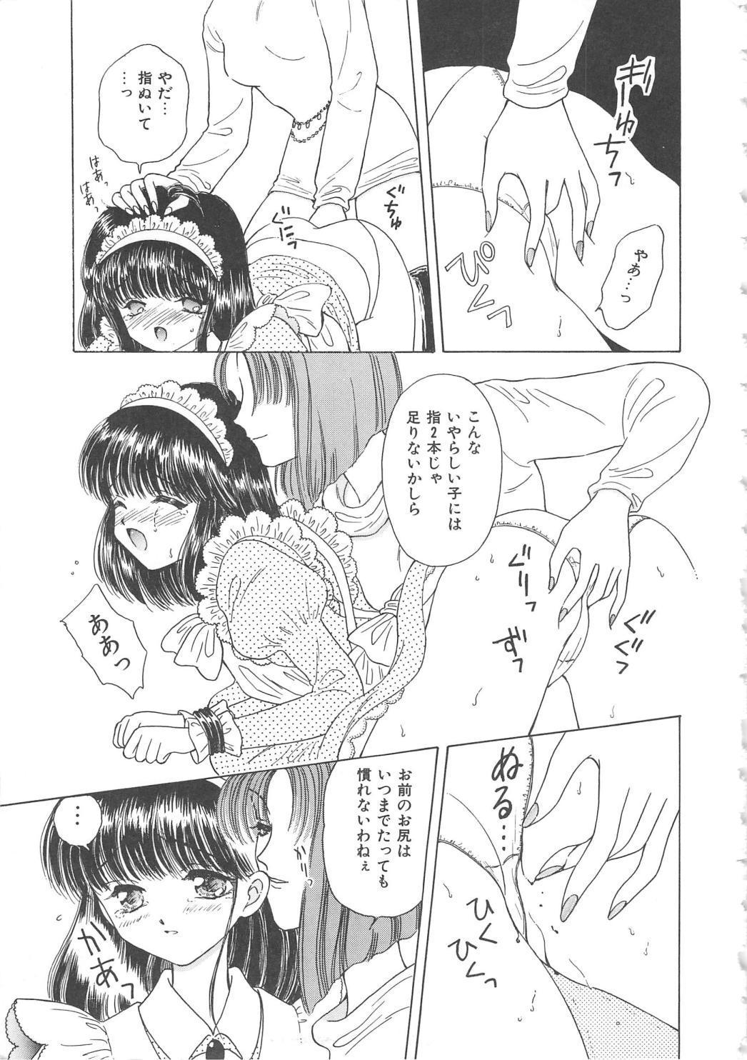 Shojyo Koutan 8