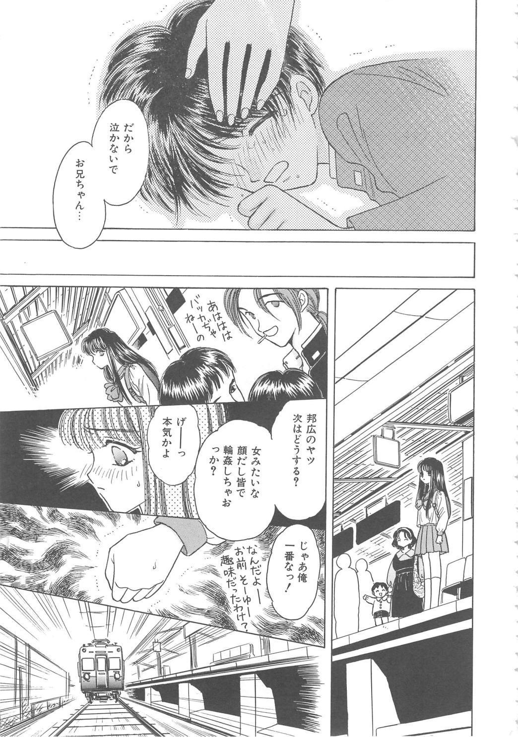 Shojyo Koutan 96