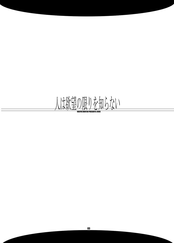 MIND vol. 05 - Hito wa Yokubou no Kagiri wo Shiranai 1