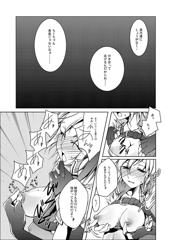 MIND vol. 05 - Hito wa Yokubou no Kagiri wo Shiranai 19