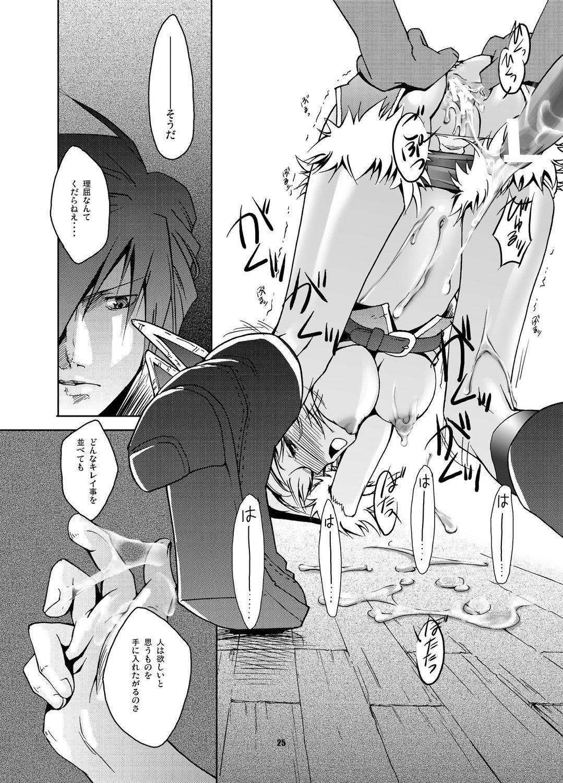 MIND vol. 05 - Hito wa Yokubou no Kagiri wo Shiranai 23