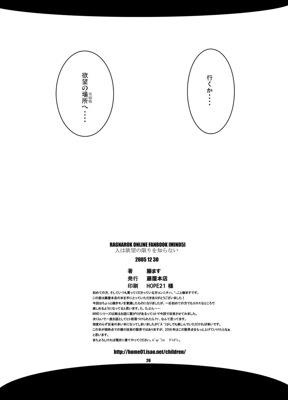 MIND vol. 05 - Hito wa Yokubou no Kagiri wo Shiranai 24