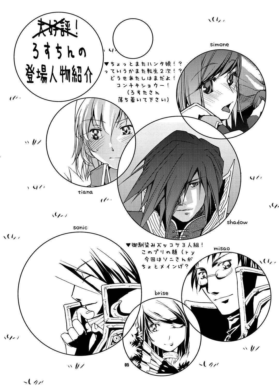 MIND vol. 05 - Hito wa Yokubou no Kagiri wo Shiranai 3