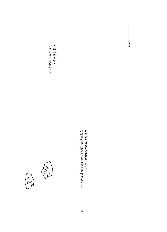 MIND vol. 05 - Hito wa Yokubou no Kagiri wo Shiranai 5