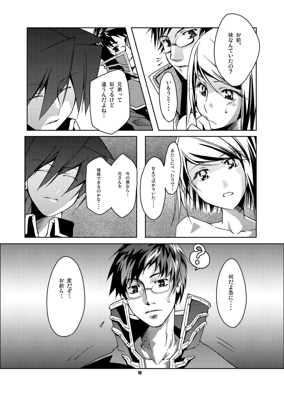 MIND vol. 05 - Hito wa Yokubou no Kagiri wo Shiranai 8
