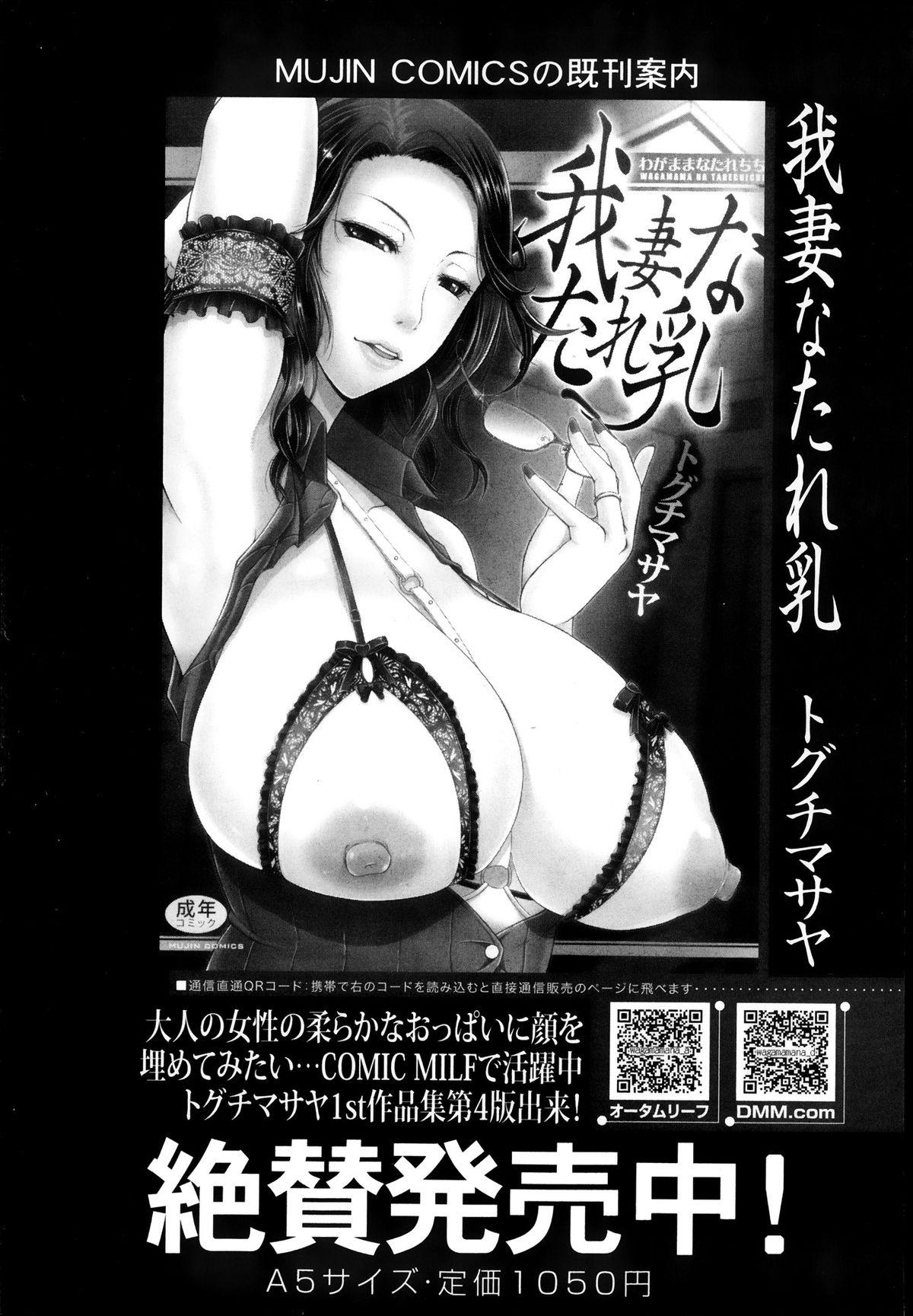 BUSTER COMIC 2013-11 129