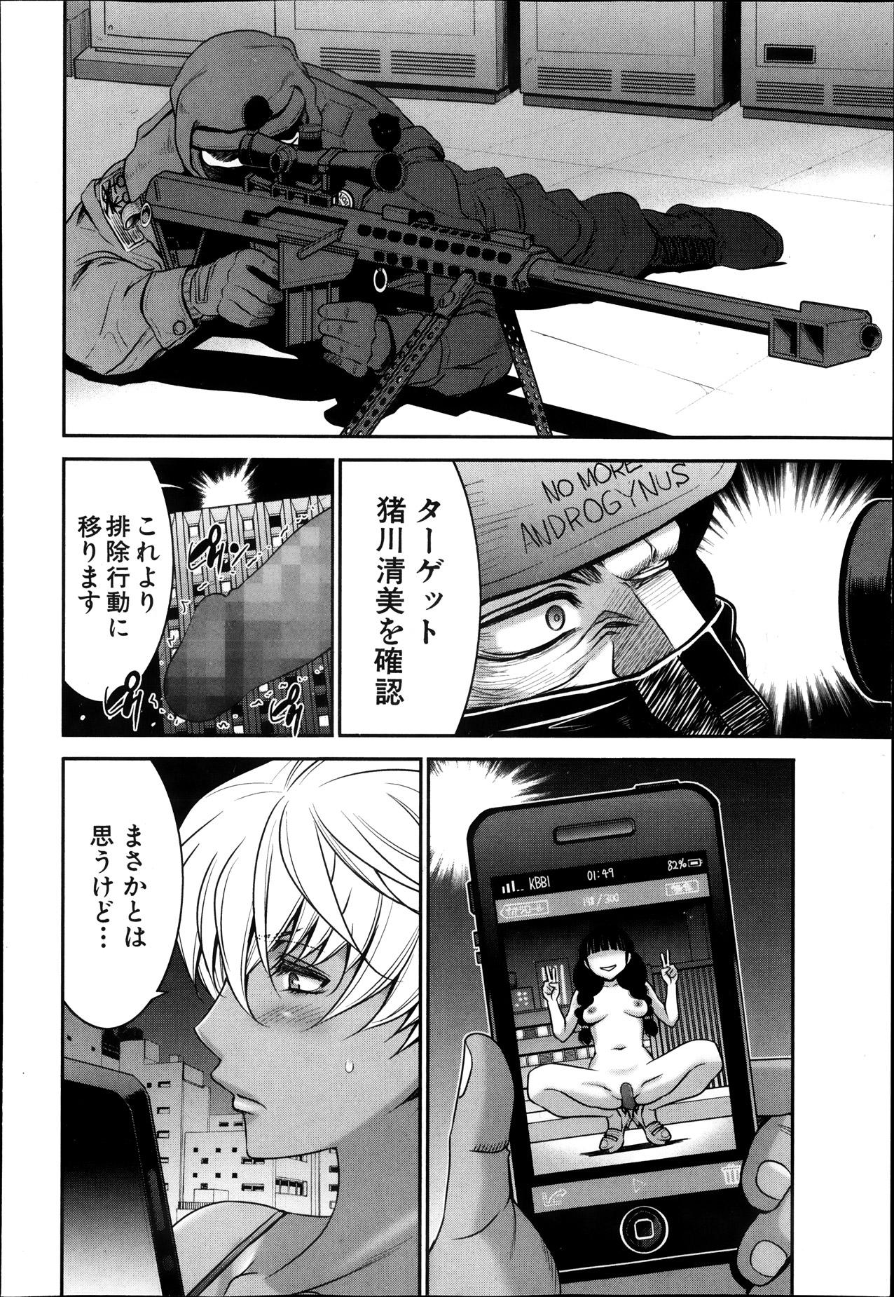 BUSTER COMIC 2013-11 172