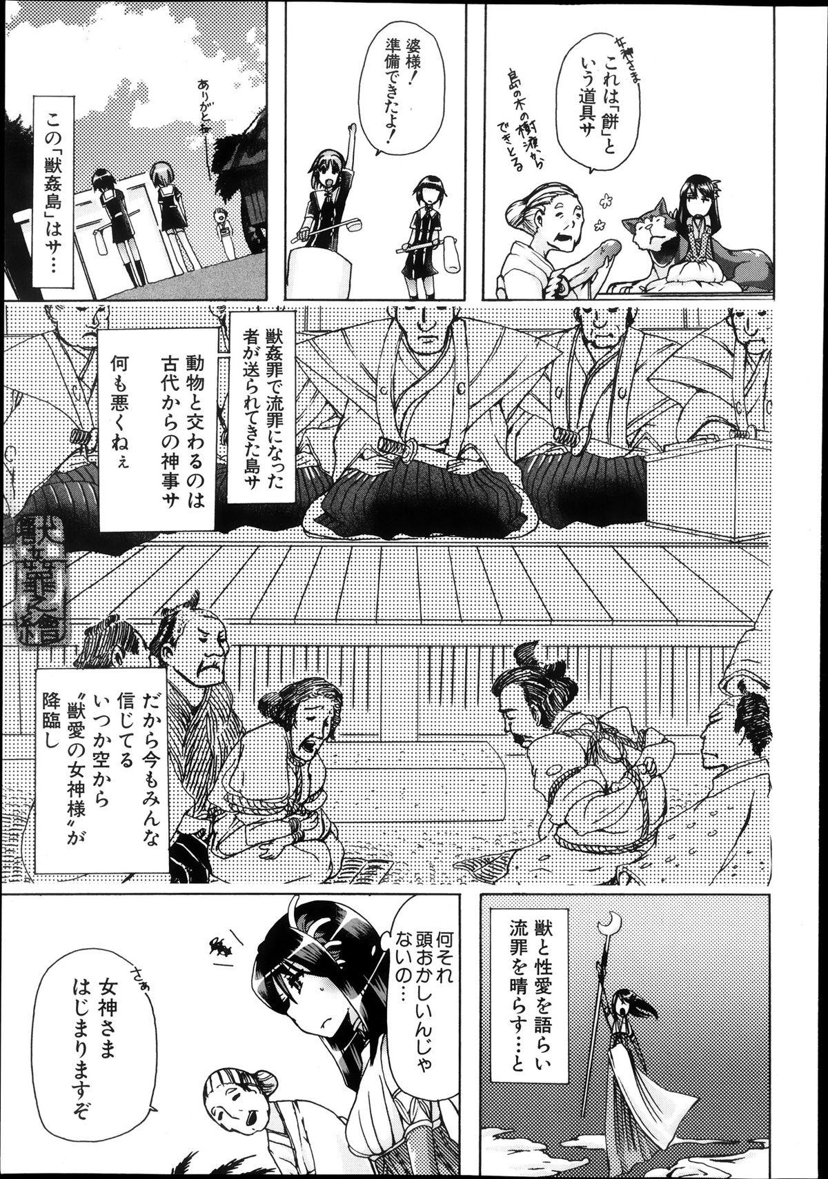 BUSTER COMIC 2013-11 201