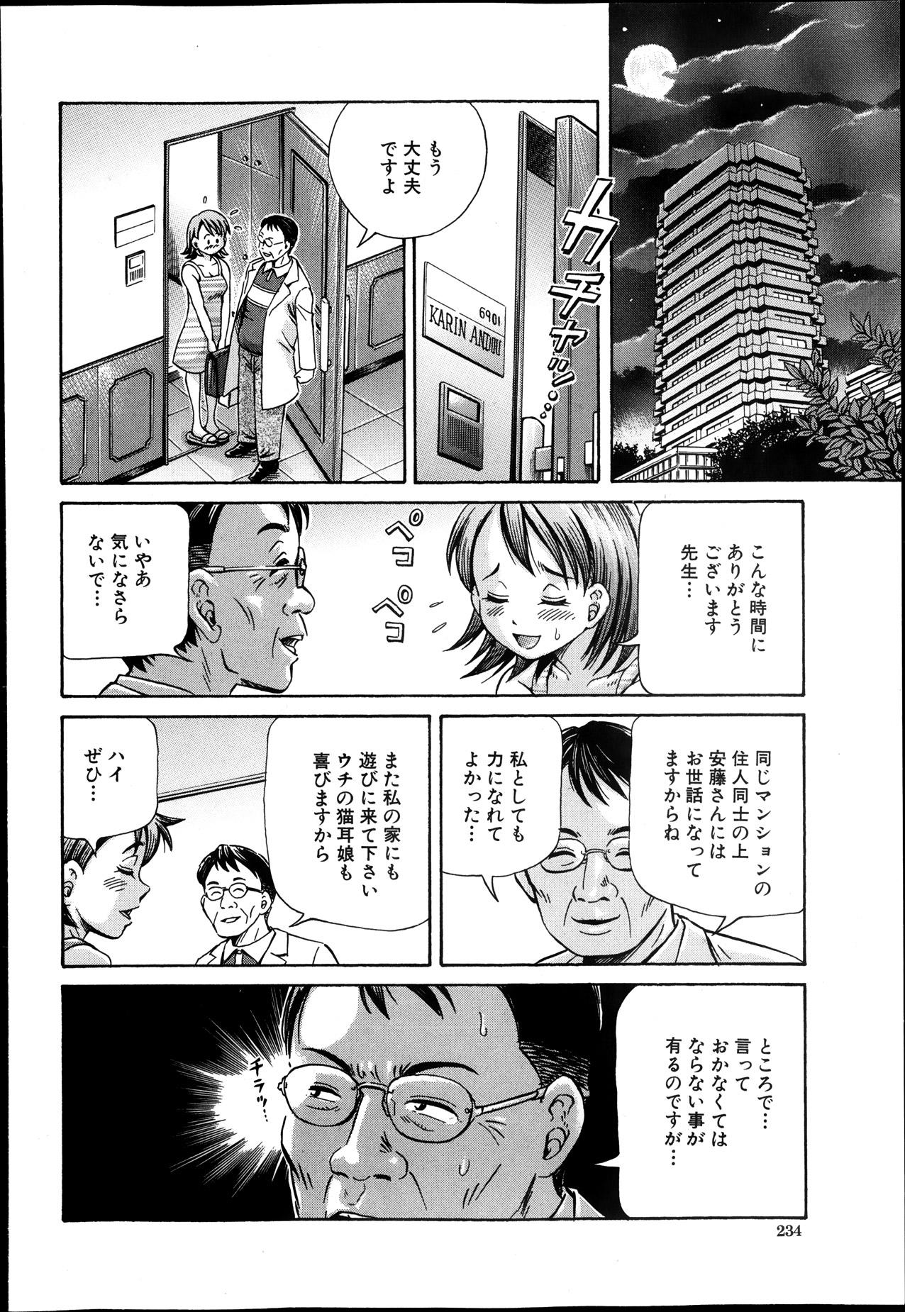 BUSTER COMIC 2013-11 232