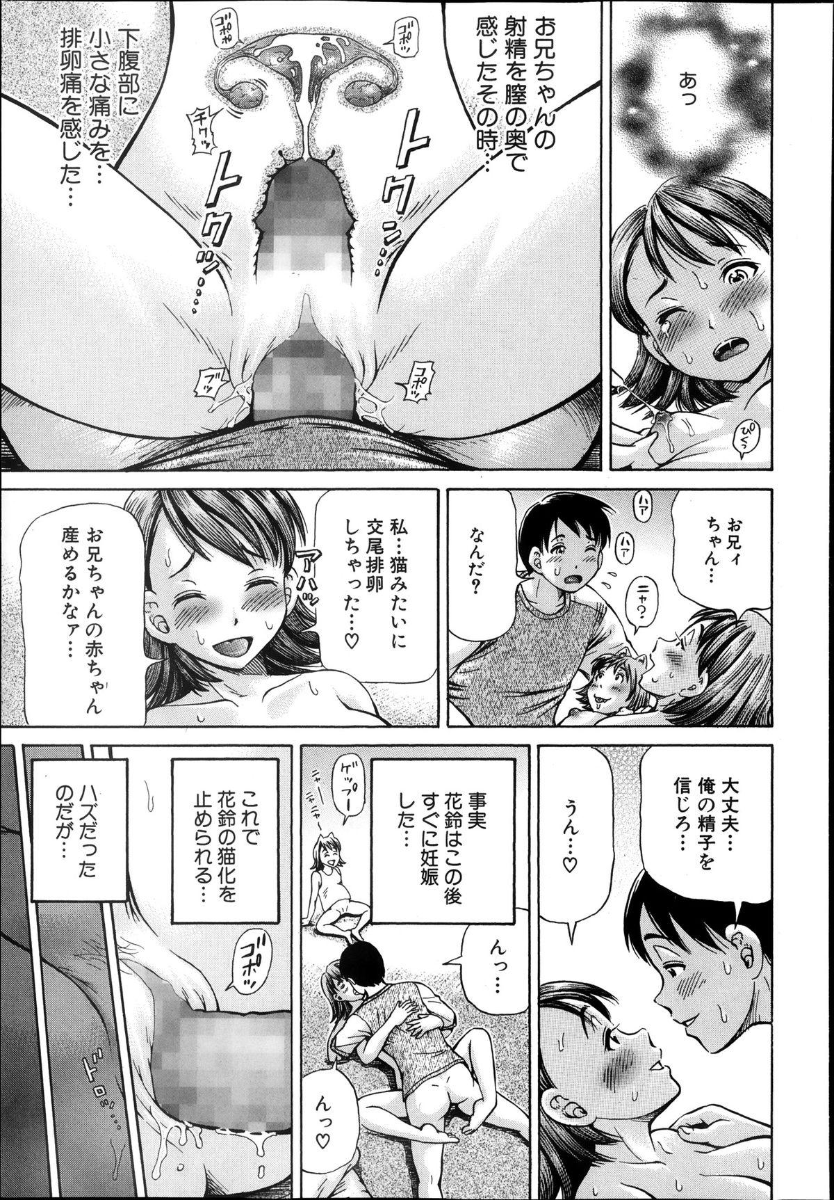 BUSTER COMIC 2013-11 253
