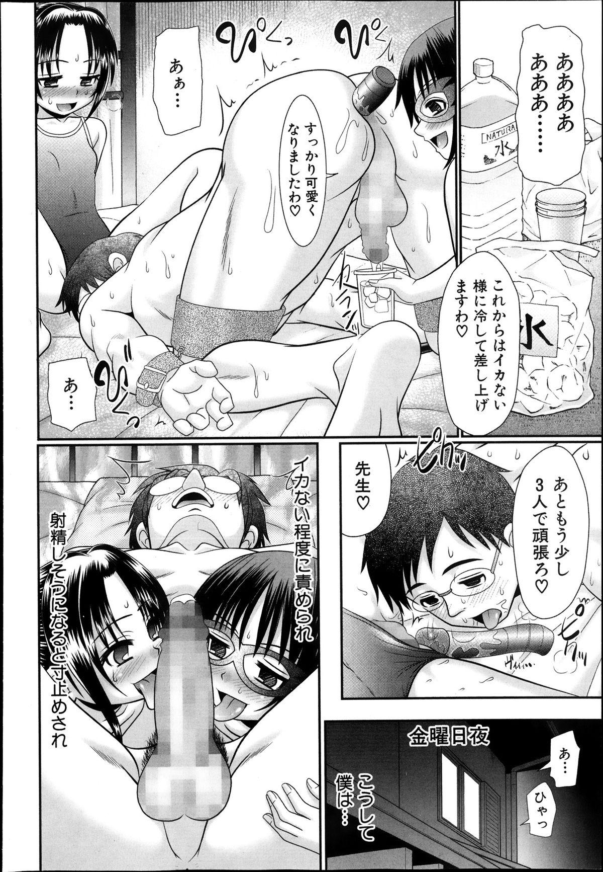 BUSTER COMIC 2013-11 352