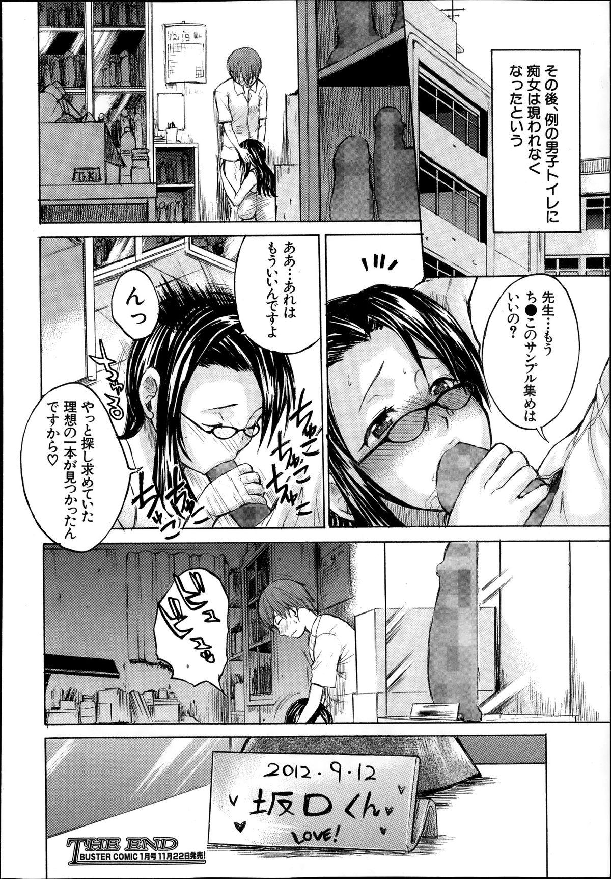 BUSTER COMIC 2013-11 450