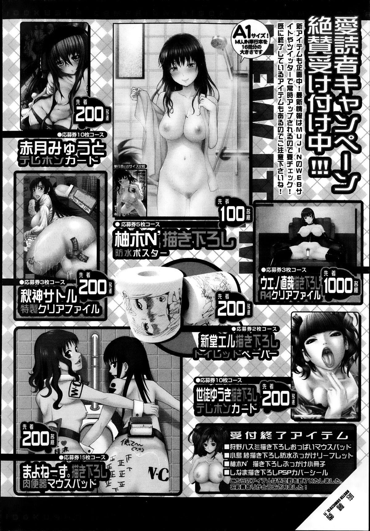 BUSTER COMIC 2013-11 454