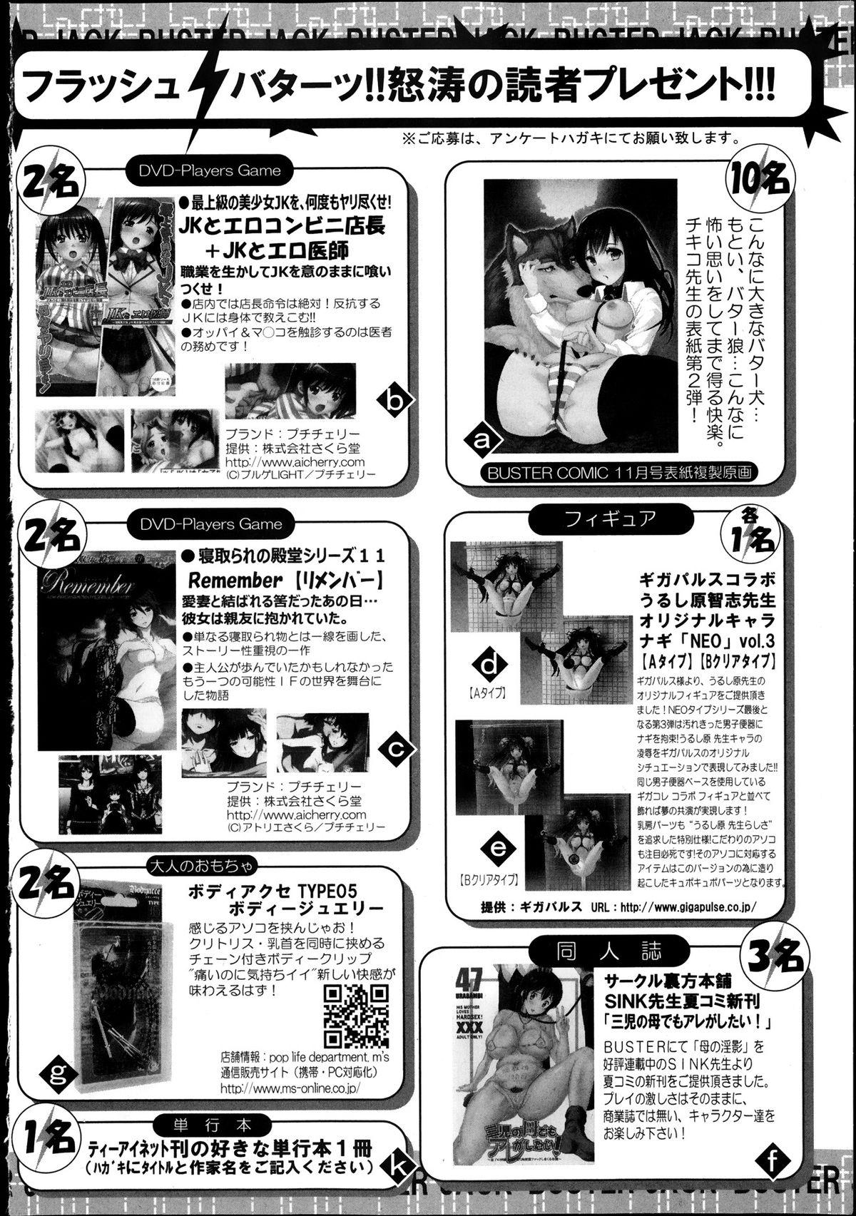 BUSTER COMIC 2013-11 480
