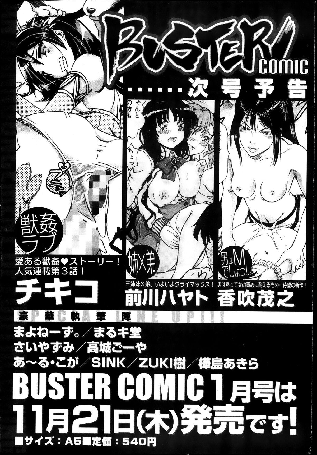 BUSTER COMIC 2013-11 481