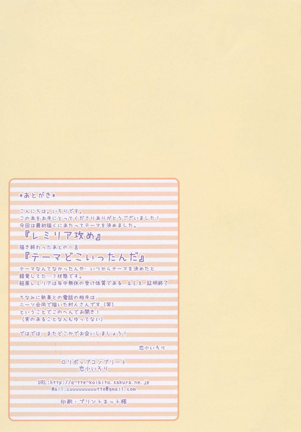 [Lolipop Complete (Koiko Irori)] Kakko Nijuuichi -Ojou-sama no Yuuwaku- (Touhou Project) [Digital] 14