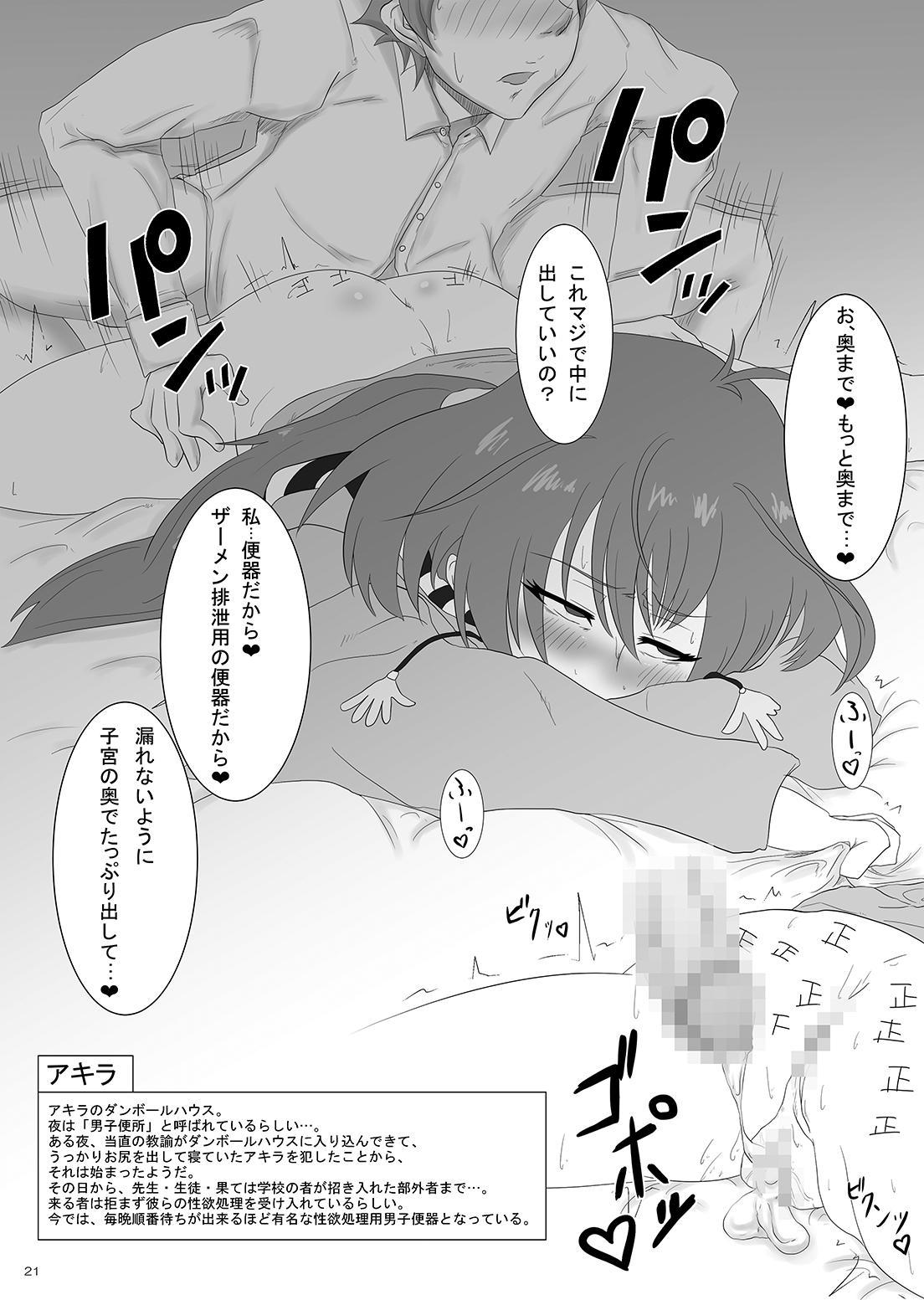 Bakunyuu Chitai wo Abakare Ikimakuru Heroine Tachi 19