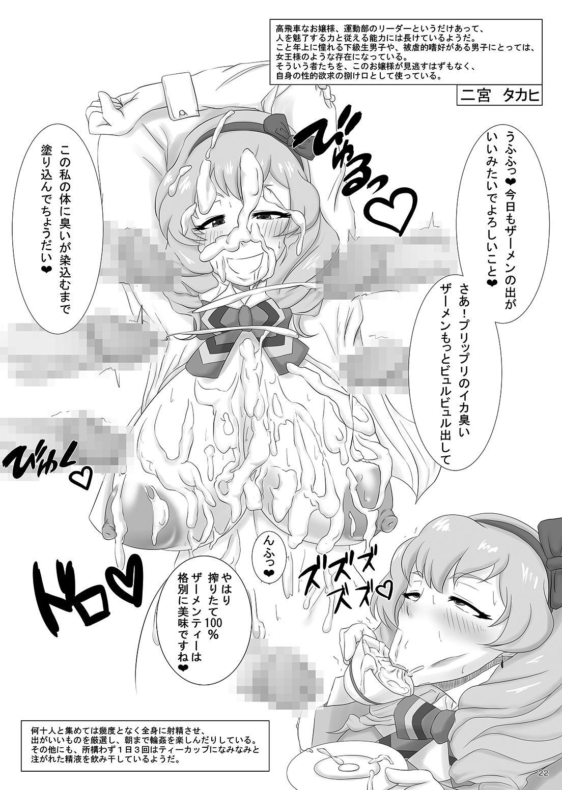 Bakunyuu Chitai wo Abakare Ikimakuru Heroine Tachi 20