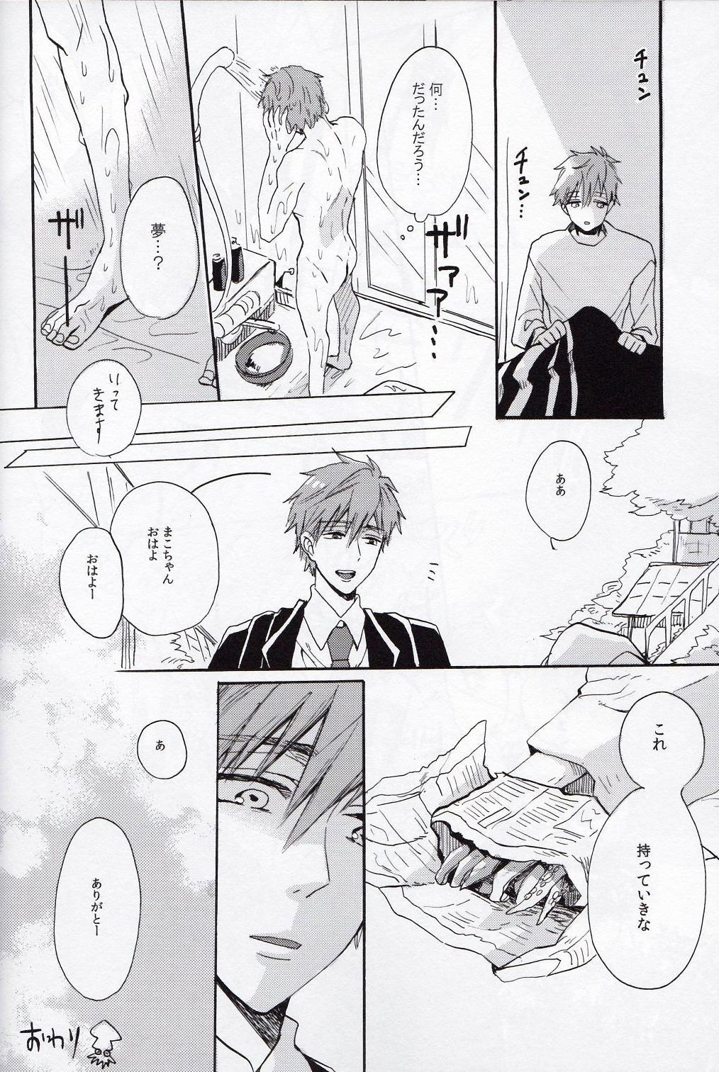 [hn (pirori)] Mako-chan jana-Ika!? (Free!) 16