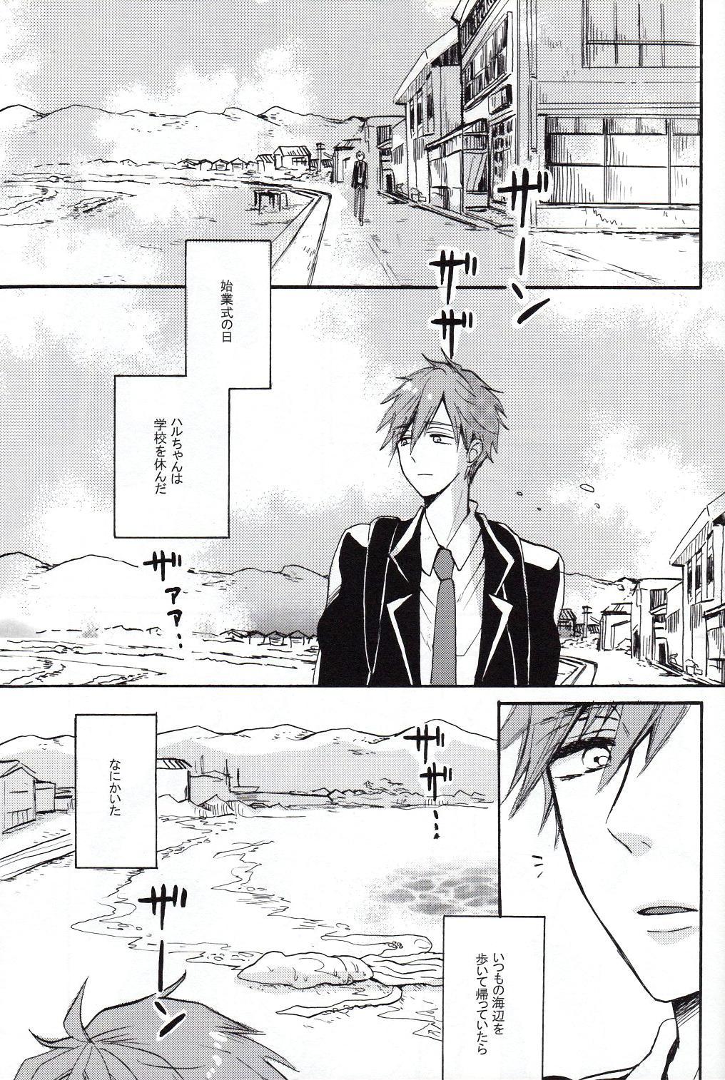 [hn (pirori)] Mako-chan jana-Ika!? (Free!) 1