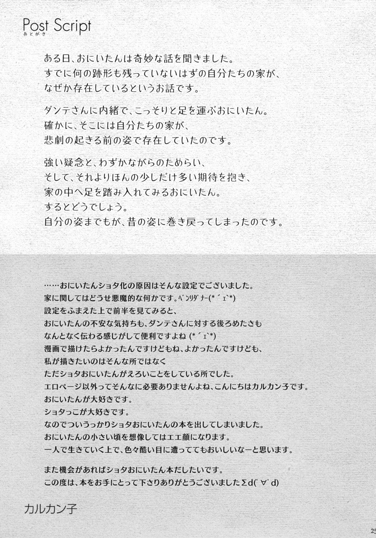 Ore no Aniki ga Naze daka Totsuzen Chicchaku Natte Shimattan daga. | My Older Brother Suddenly Shrank for Some Reason 23