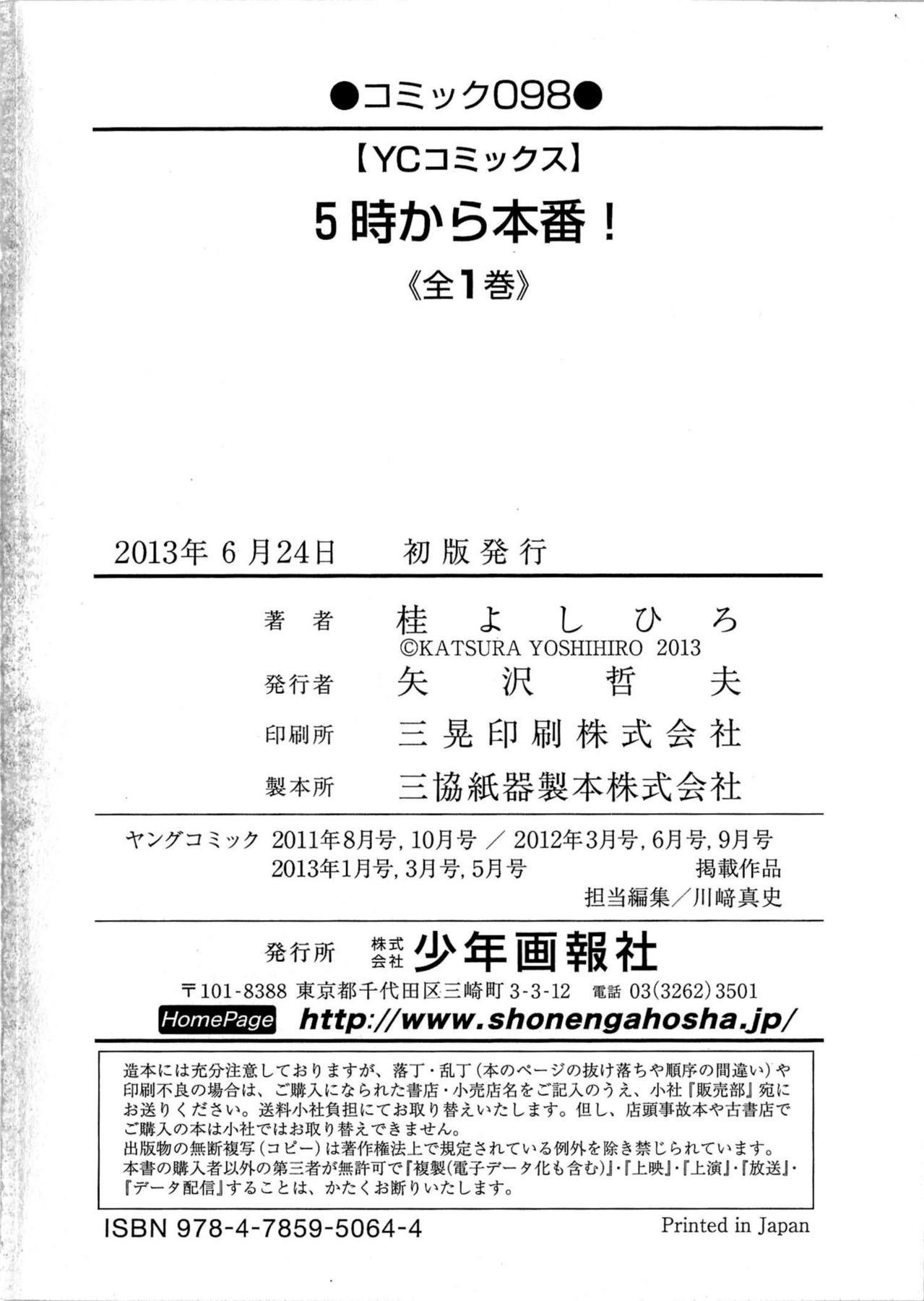 5ji kara Honban! - After Five Working! 164